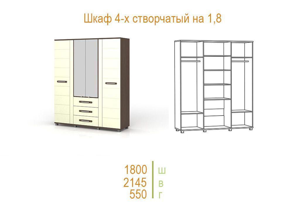 Инфинити шкаф 4-х створчатый 1800